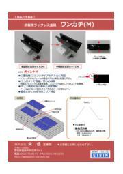 重ね式折板用ラックレス金具『ワンカチ』(M仕様) 表紙画像