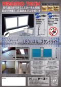LEDパネル照明『LEDパネル スタンドライト SL4538』