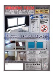LEDパネル照明『LEDパネル スタンドライト SL4538』 表紙画像