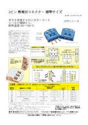 熱電対コネクター OTP 3端子熱電対コネクター 表紙画像