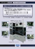 プリフォーム検査装置 カタログ