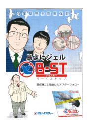 【マンガで解説】鳥よけジェル「B-ST」 表紙画像