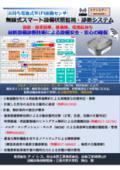 三重大学陳山鵬教授の特許技術による無線式スマート設備状態監視・診断システム 表紙画像