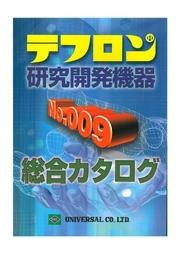 フッ素樹脂 研究開発機器 総合カタログ(ダイジェスト版) 表紙画像