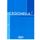 『レジオネラ対策のアクアス製品シリーズ』 表紙画像