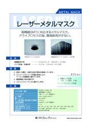 東京プロセスサービス株式会社 メタルマスクカタログ 表紙画像