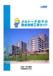 『メルトーチ防水改修工事ガイド』 表紙画像