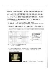 BN105_オレフィン樹脂対応ニュース 表紙画像