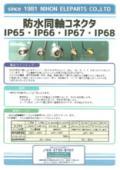 防水用同軸コネクタ『IP65』 表紙画像
