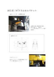 『油圧式1.0m3クラムセルバケット』 表紙画像