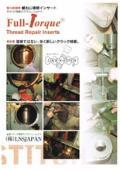 金属亀裂補修のプロフェッショナル(株)LNSJAPANは金属機械設備に発生した亀裂を熱を加えることなく補修いたします。