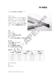 LFEP 蛍光灯・LED 灯具飛散防止用熱収縮チューブ 表紙画像