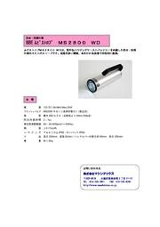 ストロボスコープ 防水・防滴仕様タイプ  表紙画像