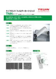 『ナノフロントフィルターカートリッジ TNNタイプ』 表紙画像