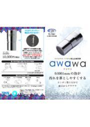 ウルトラファインバブル発生装置『awawa(アワアワ)』リーフレット 表紙画像