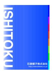 石徳螺子株式会社 カタログプレゼント 表紙・目次 表紙画像