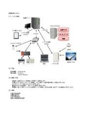 設備監視システム 表紙画像