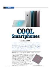 スマートフォンの熱制御 表紙画像