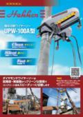 電柱切断ワイヤーソー『UPW-100A』