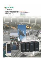 制御弁式据置鉛蓄電池 総合カタログ 表紙画像