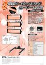 3灯式カーボンブラックヒーターLITE CBH-3030 表紙画像