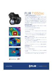 サーモグラフィカメラ『FLIR T1050sc』 表紙画像