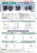 ナスマルチ丸型MRコネクター『MR型』 表紙画像