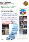 ステップソリューション 総合カタログ