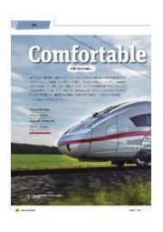列車の旅を快適に 表紙画像