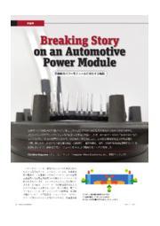 自動車用パワーモジュールに発生する亀裂 表紙画像