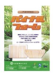 戸建用断熱材 パイナルフォーム 表紙画像