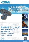 低圧小型ポンプ『SMT8Bシリーズ』
