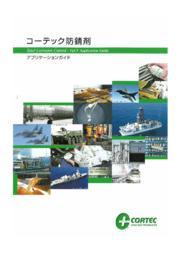 コーテック防錆剤カタログ 表紙画像