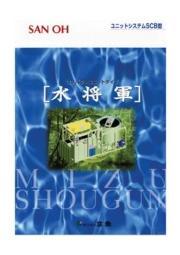濁水処理装置『水将軍』 表紙画像