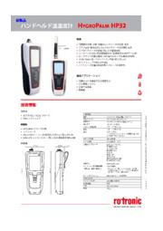 ハンディタイプ温湿度計『HYGROPALM HP32』 表紙画像