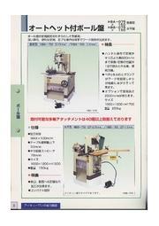 省力化機器 オートヘット付ボール盤 垂直型 表紙画像