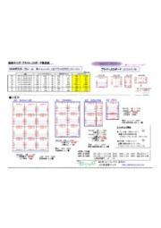【技術資料】薄型LED内照看板用 ブライトLEDボード 配置図 日本製  表紙画像
