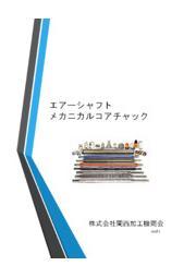 【カタログ】エアーシャフト・メカチャック・エアチャックの総合カタログ 表紙画像