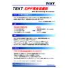 TEXT DPF再生促進剤カタログ.jpg