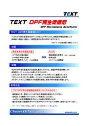 『TEXT DPF再生促進剤』 表紙画像