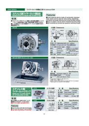 ワイヤーカット放電加工用 ステンレス製ワイヤーカット割出台 表紙画像