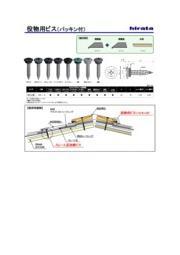 役物用ビス(パッキン付) 表紙画像