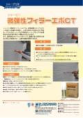 微弾性フィラーエポCT 表紙画像