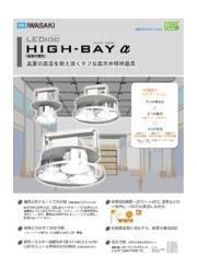 【LED】LED高天井灯 LEDioc High Bay α 表紙画像
