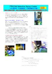 FSCC06 セレクティブスプレイコーター 表紙画像