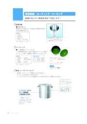 ステンレス容器の電解研磨・コーティング・マーキング 表紙画像