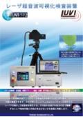 レーザー超音波可視化検査装置「LUVI-SP2」