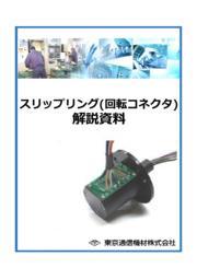 【無料進呈中!】スリップリング(回転コネクタ)の解説資料 表紙画像