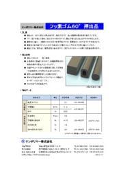 「フッ素ゴム60°押出品」製品カタログ 表紙画像