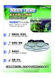 耐薬品性・耐油性 高天井用LEDしょうめい「SP.Feathelight」製品カタログ 表紙画像